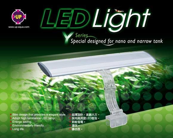 UP Aqua Y Series Nano LED (18cm)